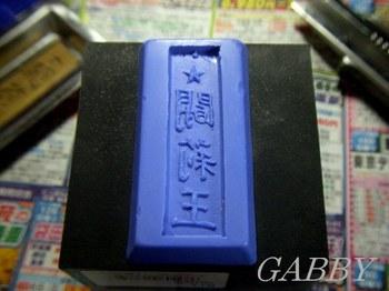 ペンダント用シリコン型枠作製.JPG