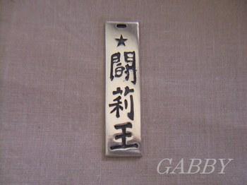 09-10-15-1 ペンダント研磨.JPG