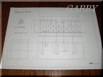スタンプ ツールラック自作用図面.JPG