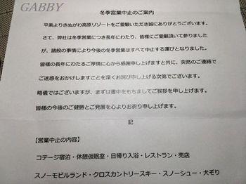 2015-11-1 きぬがわ高原CCからの手紙.JPG