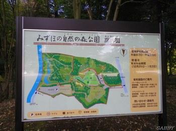 みずほの森公園・案内図